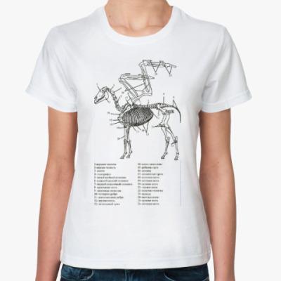 Классическая футболка пегас