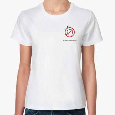 Классическая футболка Уважение
