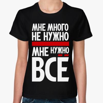 Женская футболка Мне много не нужно