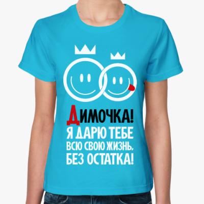 Женская футболка Димочка, я дарю тебе