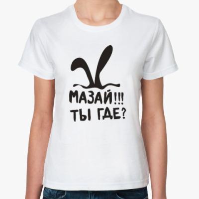Классическая футболка Мазай!!! Ты где?
