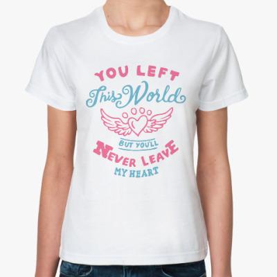Классическая футболка Никогда не забуду