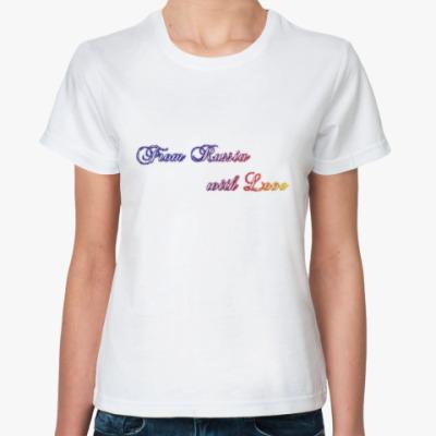 Классическая футболка Из России с любовью