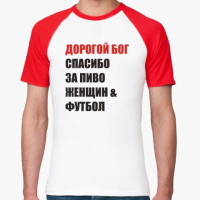 Футболка реглан Спасибо за футбол