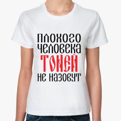 Классическая футболка Тоня
