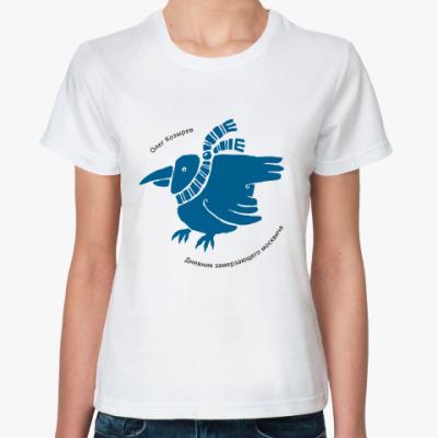 Классическая футболка  Дневник (жен)