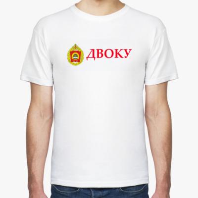 Футболка ДВОКУ