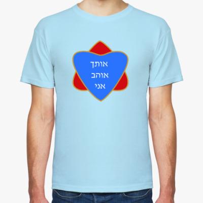 Футболка Я люблю тебя по-еврейски