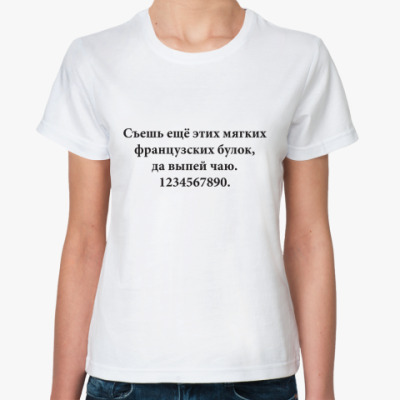 Классическая футболка  'Type test'