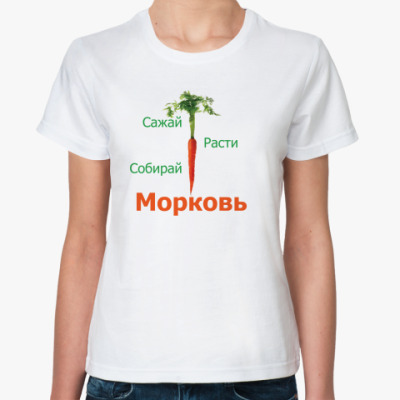 Классическая футболка Счастливый лозунг
