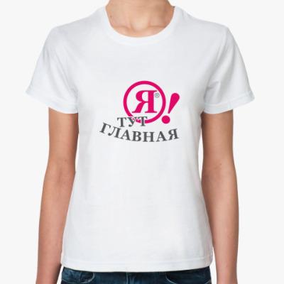 Классическая футболка  Я! Тут главная
