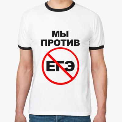 Футболка Ringer-T   ЕГэ
