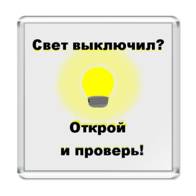 Магнит Выключи свет в холодильнике!