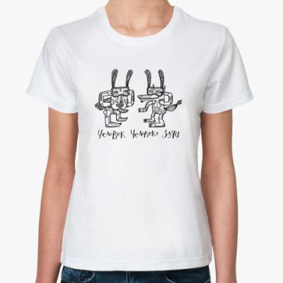 Классическая футболка Прикинься зайцем
