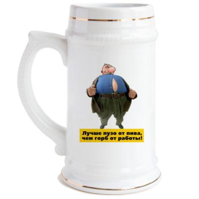 Пивная кружка Пузо от пива