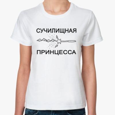 Классическая футболка 'ПРИНЦЕССА'