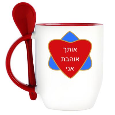 Кружка с ложкой Я люблю тебя по-еврейски