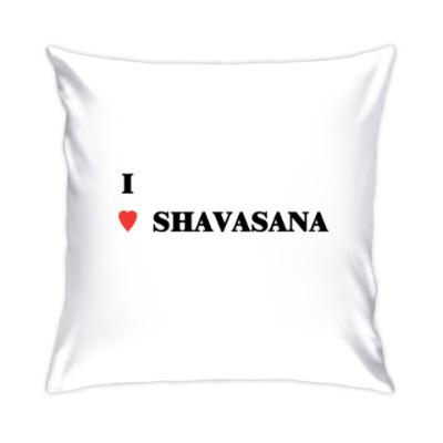 Подушка Любимая поза Шавасана
