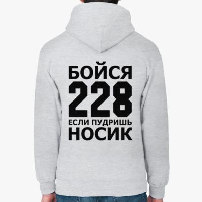 Толстовка худи Бойся 228