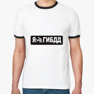 Футболка Ringer-T Я люблю ГИБДД