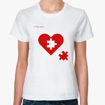 Классическая футболка Скучаю по тебе