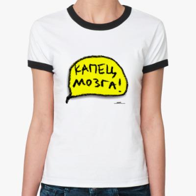 Женская футболка Ringer-T «Капец мозга»