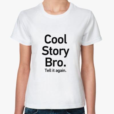 Классическая футболка Cool Story Bro. Tell it again.