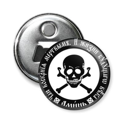 Магнит-открывашка Символ Веры