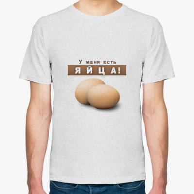 Футболка Яйца