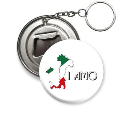 Брелок-открывашка Я люблю тебя по-итальянски