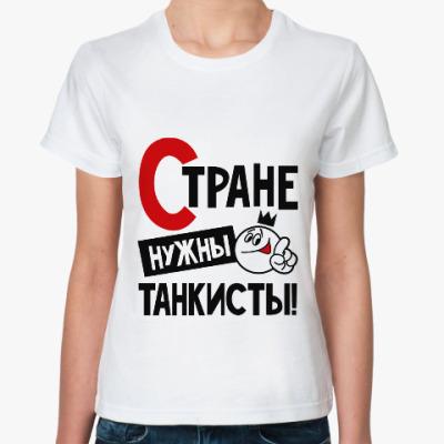 Классическая футболка Стране нужны танкисты