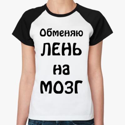 Женская футболка реглан Обменяю лень на мозг