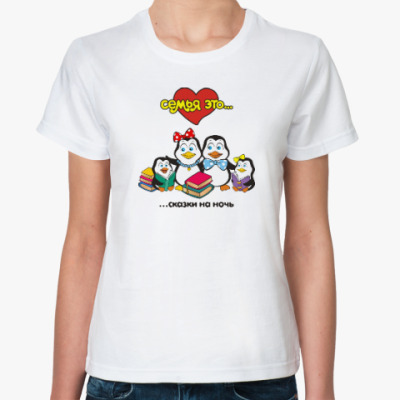 Классическая футболка Семья это. Family is.