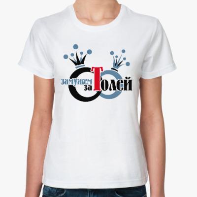 Классическая футболка Замужем за Толей