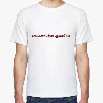 Футболка Мужская футболка Stedman, белая