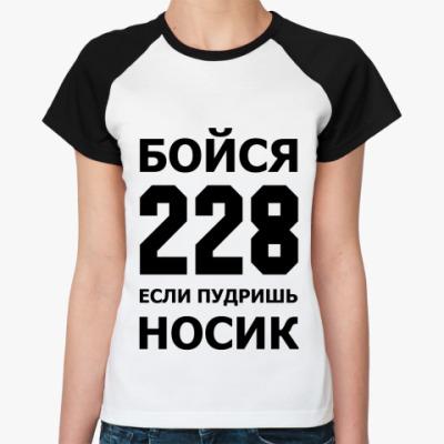 Женская футболка реглан Бойся 228