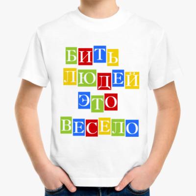 Детская футболка Бить людей весело