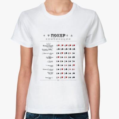 Классическая футболка  «Комбинации Покера»