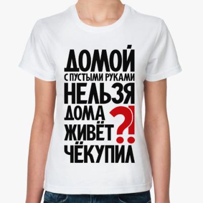 Классическая футболка Дома живёт чёкупил