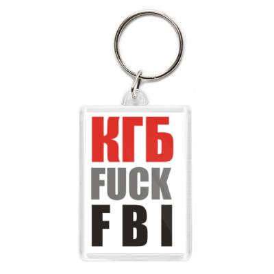 Брелок КГБ fuck FBI