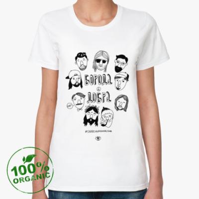 Женская футболка из органик-хлопка Борода добра
