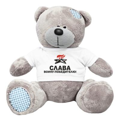 Плюшевый мишка Тедди Слава воину-победителю!