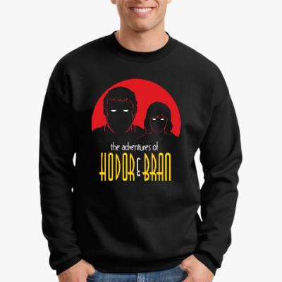 Свитшот Hodor & Bran