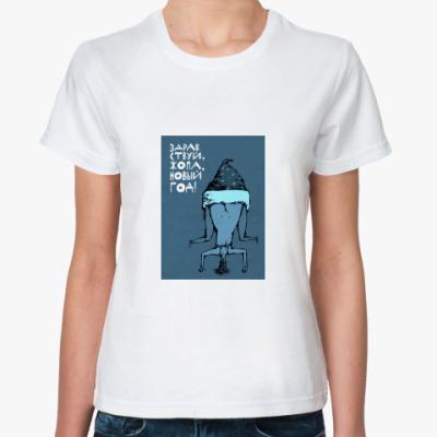 Классическая футболка Здравствуй, жопа, НГ! (ж)
