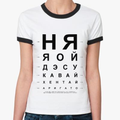 Женская футболка Ringer-T Проверка зрения для анимешников