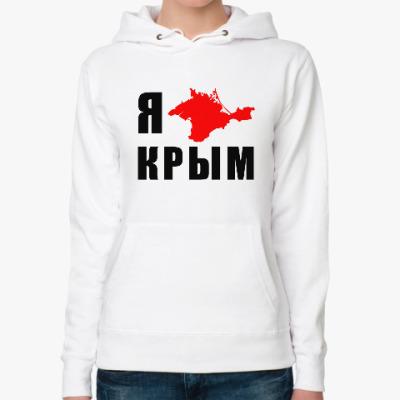 Женская толстовка худи Крым