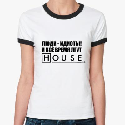 Женская футболка Ringer-T Люди-идиоты!