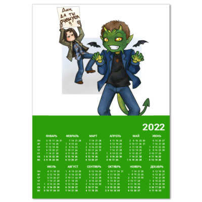 Календарь Очешуеть