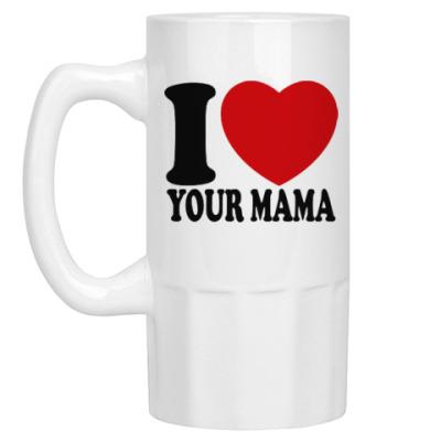 Пивная кружка Люблю твою маму