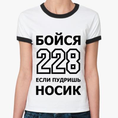 Женская футболка Ringer-T Бойся 228
